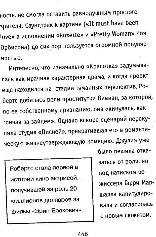 DJVU. Почерк и характер. Соломевич В. И. Страница 463. Читать онлайн