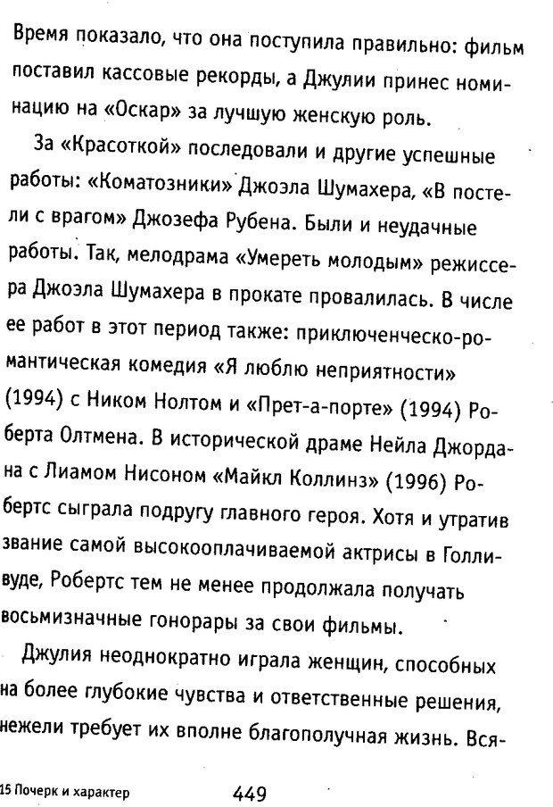 DJVU. Почерк и характер. Соломевич В. И. Страница 464. Читать онлайн