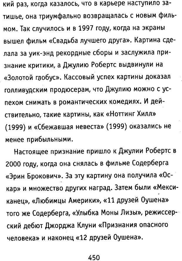 DJVU. Почерк и характер. Соломевич В. И. Страница 465. Читать онлайн