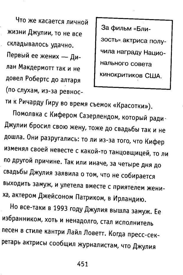 DJVU. Почерк и характер. Соломевич В. И. Страница 466. Читать онлайн