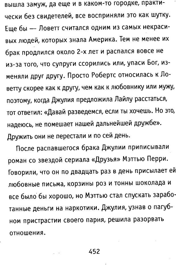 DJVU. Почерк и характер. Соломевич В. И. Страница 467. Читать онлайн