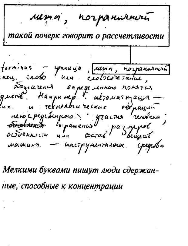 DJVU. Почерк и характер. Соломевич В. И. Страница 47. Читать онлайн