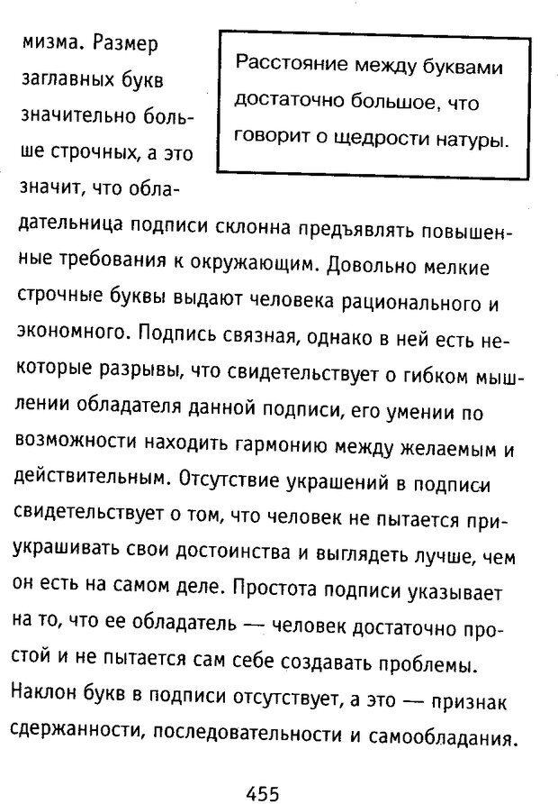DJVU. Почерк и характер. Соломевич В. И. Страница 470. Читать онлайн