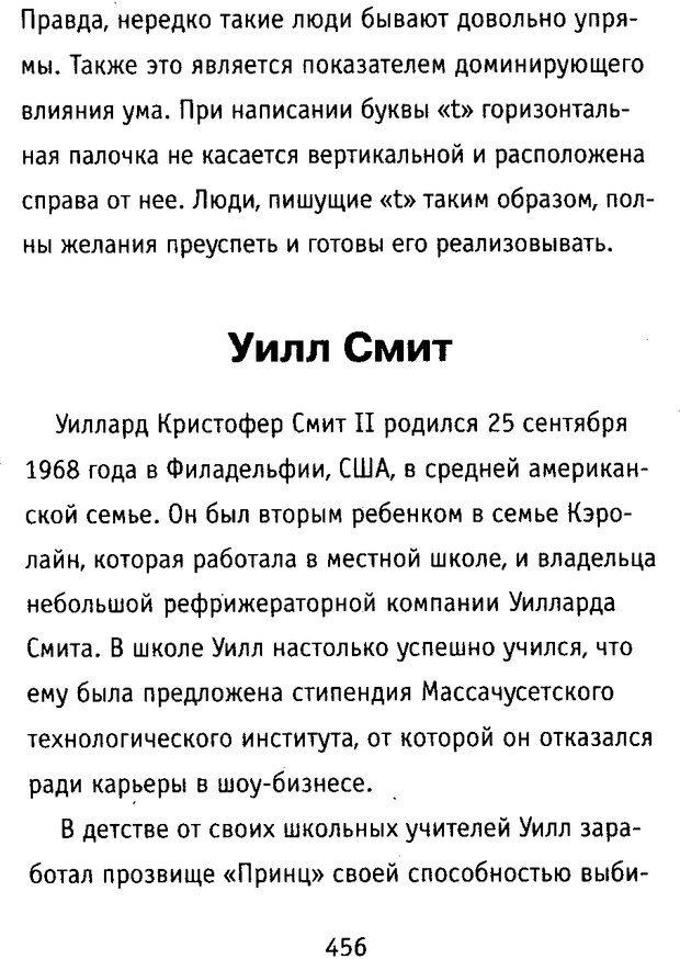 DJVU. Почерк и характер. Соломевич В. И. Страница 471. Читать онлайн