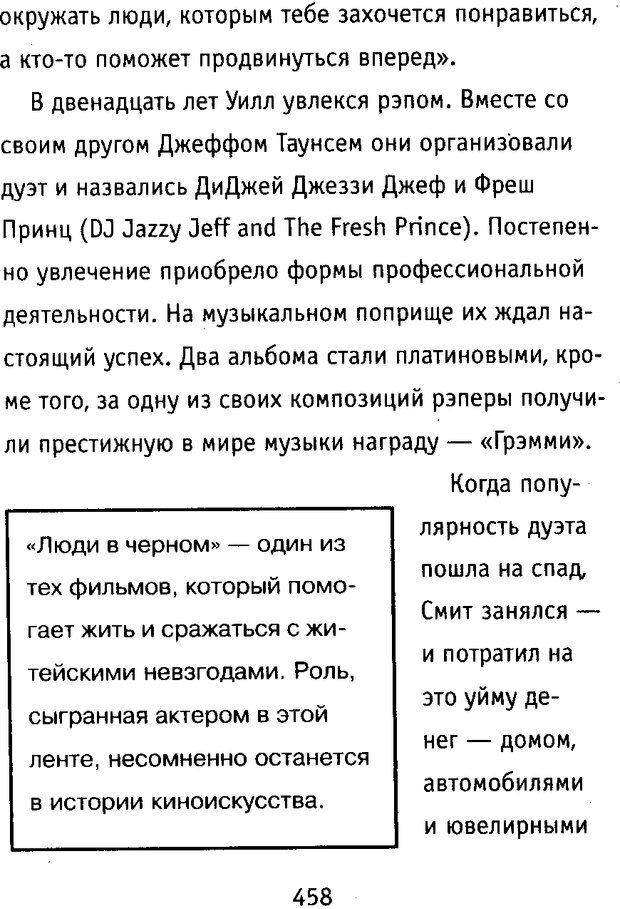 DJVU. Почерк и характер. Соломевич В. И. Страница 473. Читать онлайн