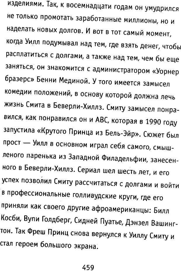 DJVU. Почерк и характер. Соломевич В. И. Страница 474. Читать онлайн