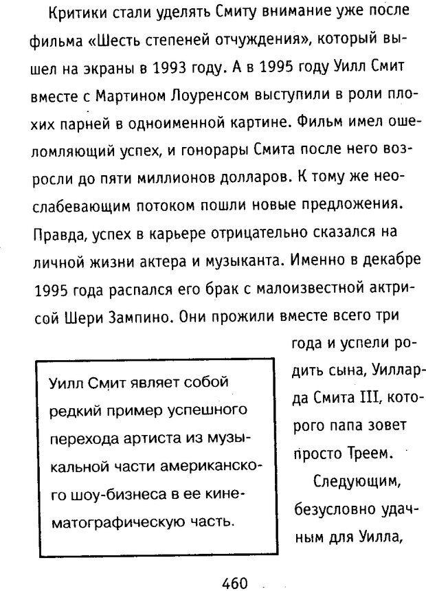 DJVU. Почерк и характер. Соломевич В. И. Страница 475. Читать онлайн