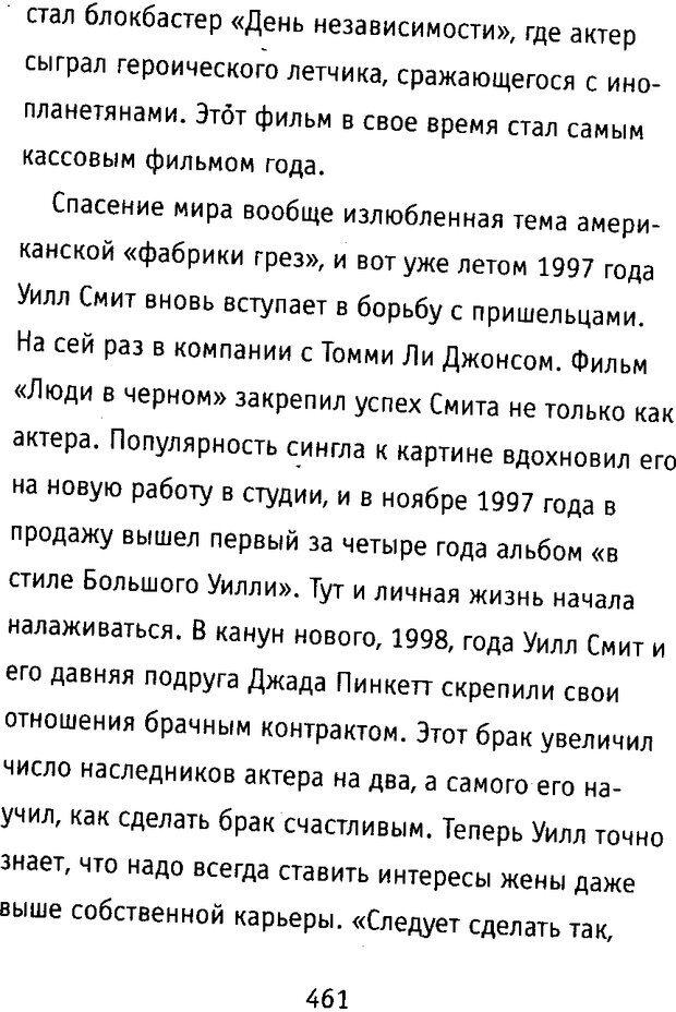 DJVU. Почерк и характер. Соломевич В. И. Страница 476. Читать онлайн