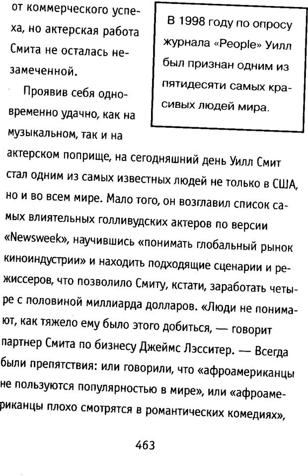 DJVU. Почерк и характер. Соломевич В. И. Страница 478. Читать онлайн