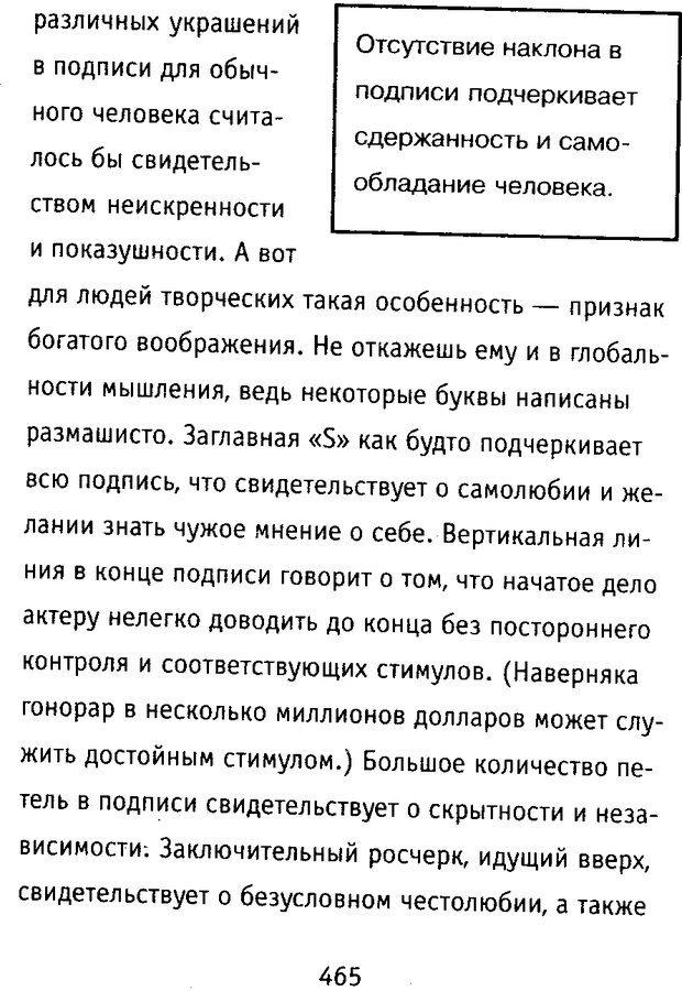 DJVU. Почерк и характер. Соломевич В. И. Страница 480. Читать онлайн