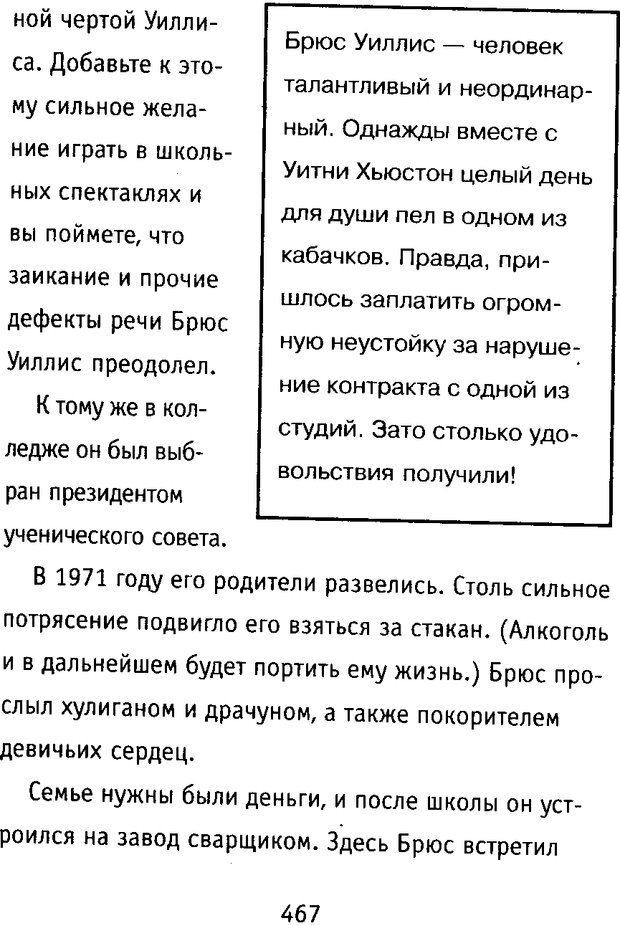 DJVU. Почерк и характер. Соломевич В. И. Страница 482. Читать онлайн