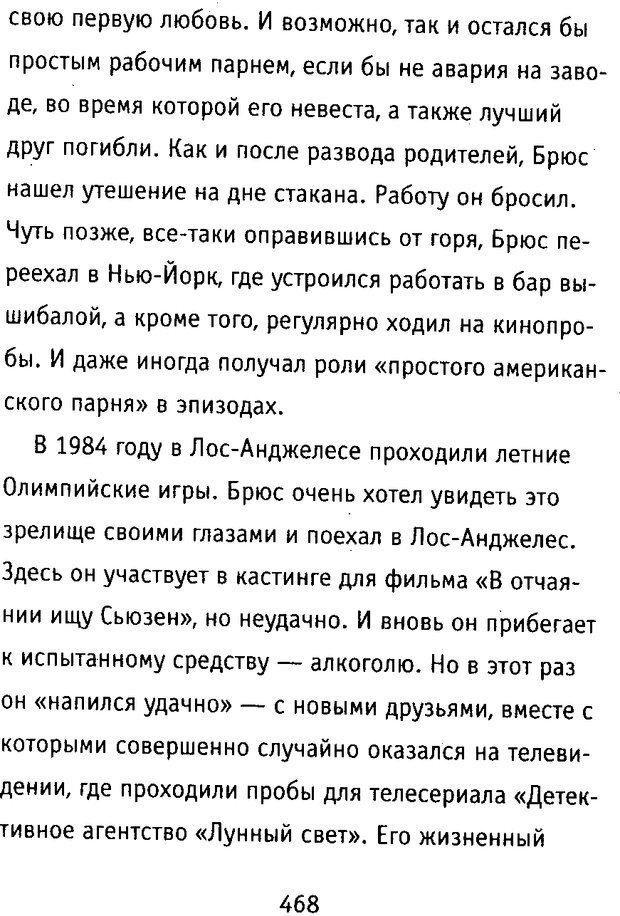 DJVU. Почерк и характер. Соломевич В. И. Страница 483. Читать онлайн
