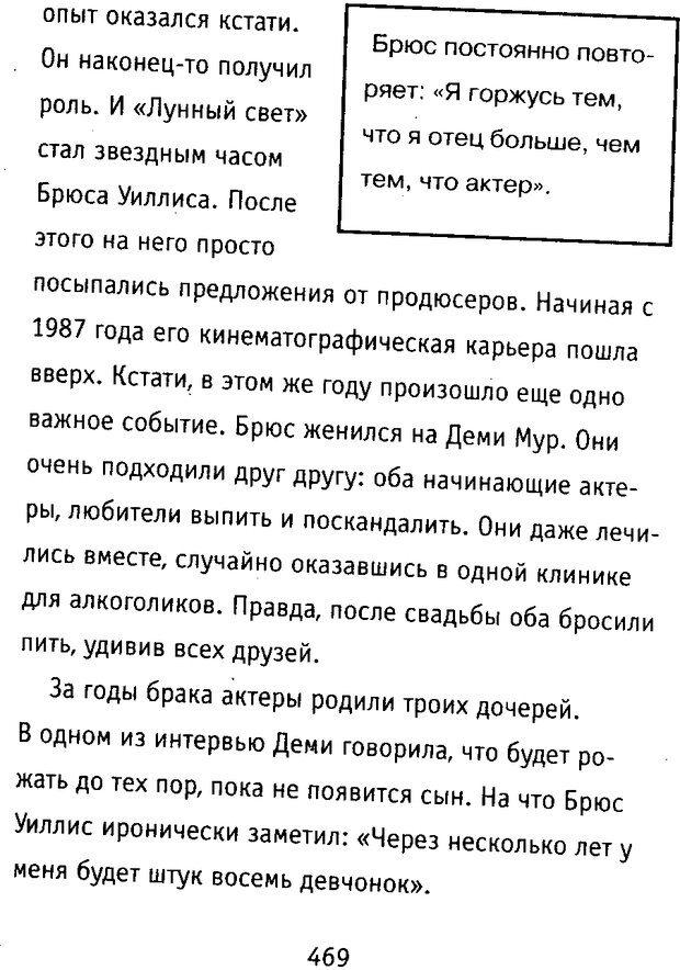 DJVU. Почерк и характер. Соломевич В. И. Страница 484. Читать онлайн