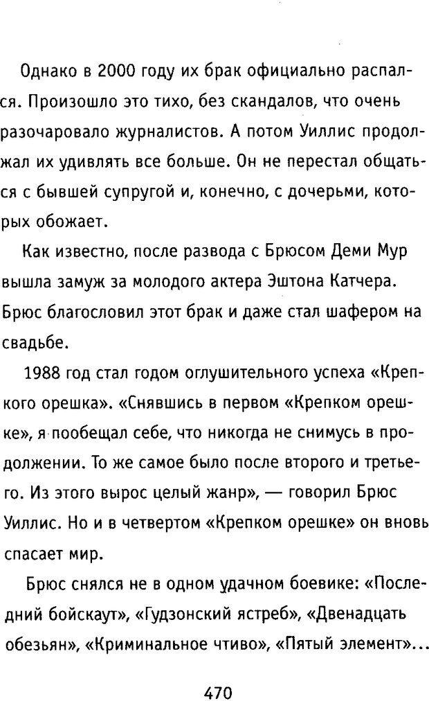 DJVU. Почерк и характер. Соломевич В. И. Страница 485. Читать онлайн