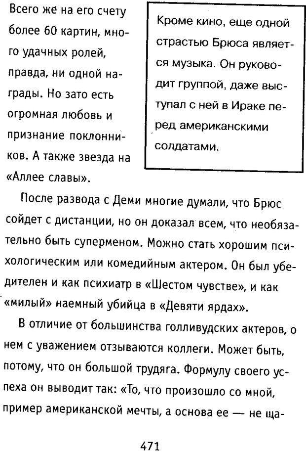 DJVU. Почерк и характер. Соломевич В. И. Страница 486. Читать онлайн