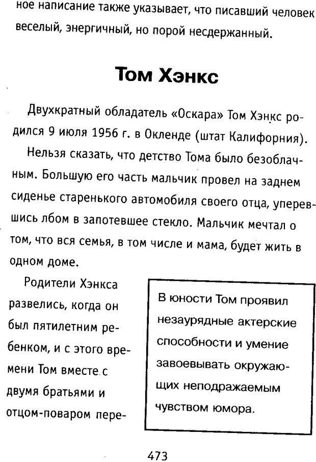 DJVU. Почерк и характер. Соломевич В. И. Страница 488. Читать онлайн