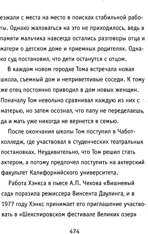 DJVU. Почерк и характер. Соломевич В. И. Страница 489. Читать онлайн