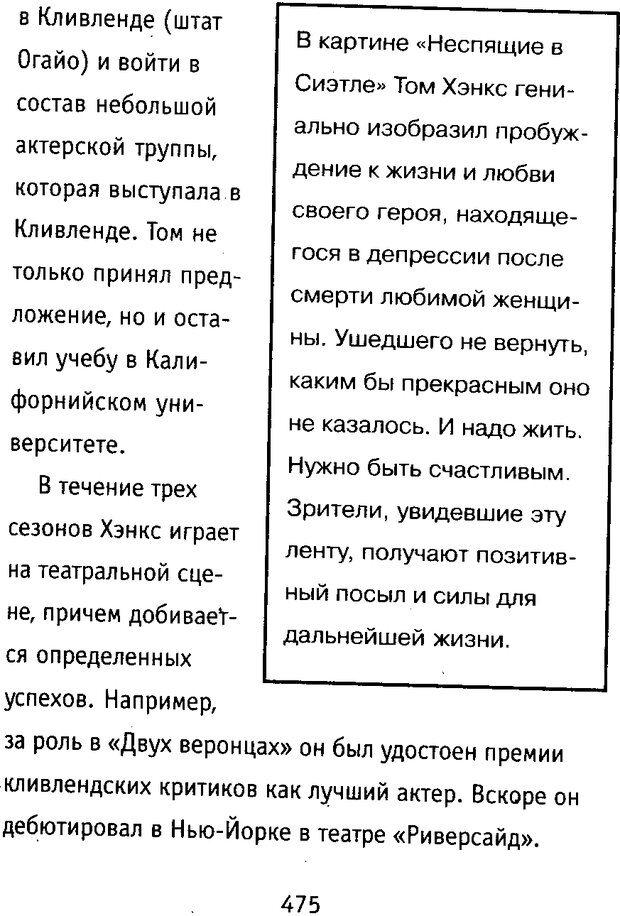 DJVU. Почерк и характер. Соломевич В. И. Страница 490. Читать онлайн