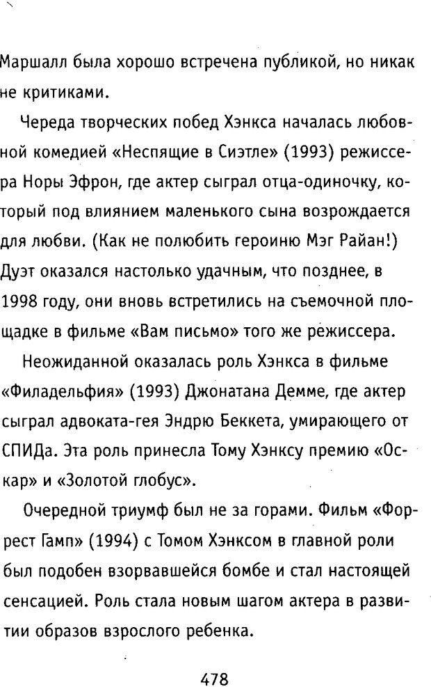 DJVU. Почерк и характер. Соломевич В. И. Страница 493. Читать онлайн