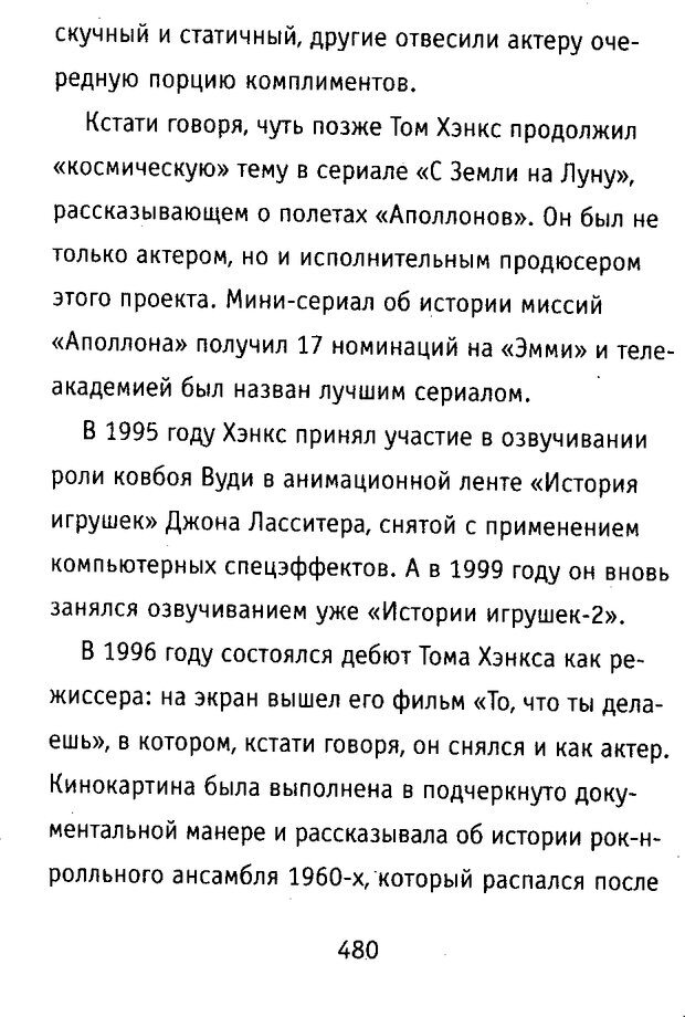 DJVU. Почерк и характер. Соломевич В. И. Страница 495. Читать онлайн