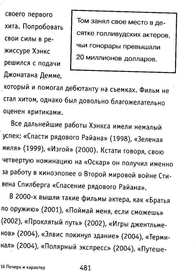 DJVU. Почерк и характер. Соломевич В. И. Страница 496. Читать онлайн