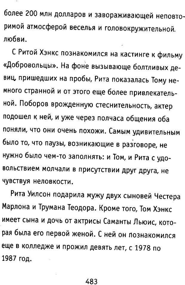 DJVU. Почерк и характер. Соломевич В. И. Страница 498. Читать онлайн