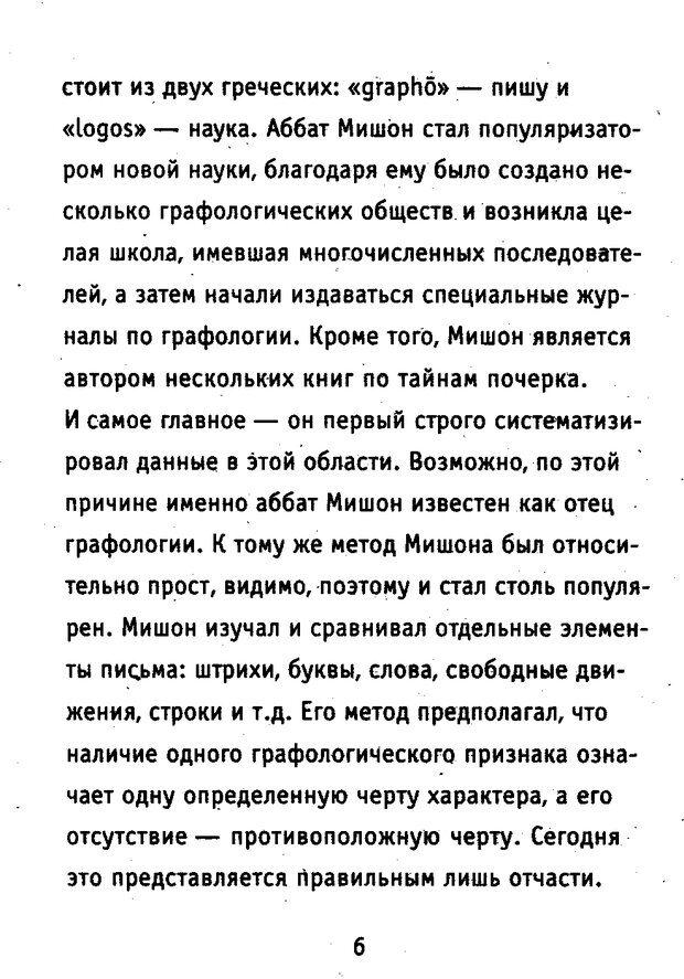 DJVU. Почерк и характер. Соломевич В. И. Страница 5. Читать онлайн