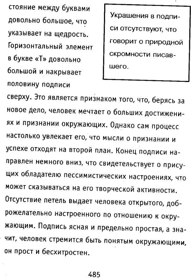DJVU. Почерк и характер. Соломевич В. И. Страница 500. Читать онлайн