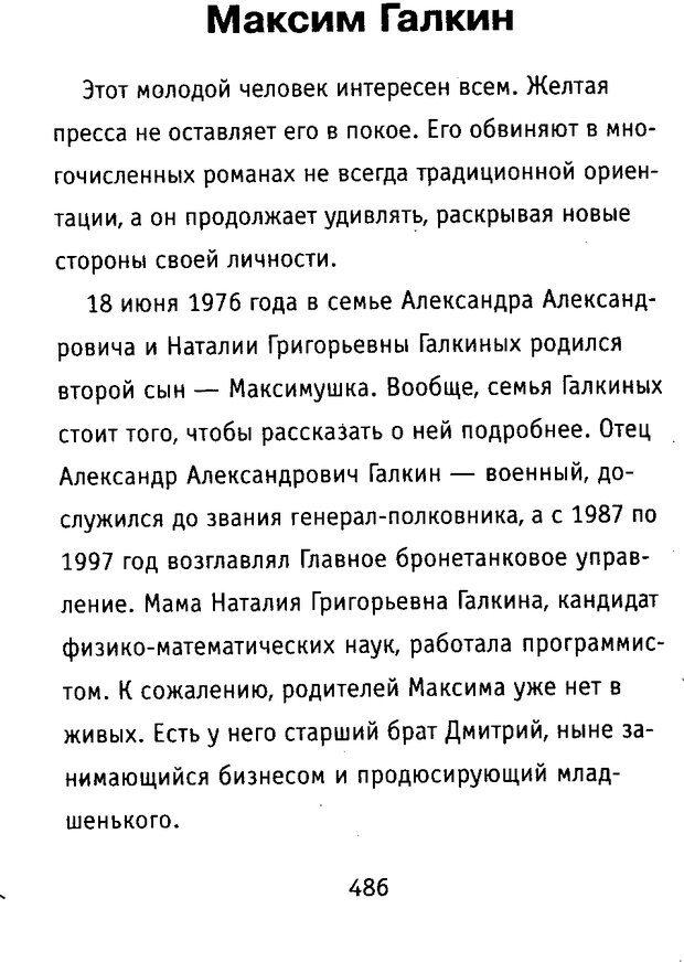 DJVU. Почерк и характер. Соломевич В. И. Страница 501. Читать онлайн