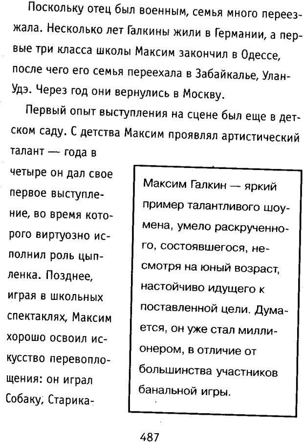 DJVU. Почерк и характер. Соломевич В. И. Страница 502. Читать онлайн