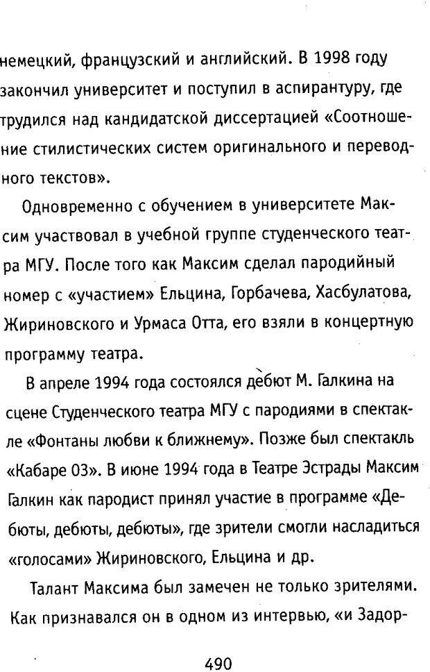 DJVU. Почерк и характер. Соломевич В. И. Страница 505. Читать онлайн
