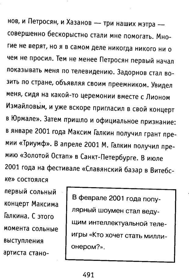 DJVU. Почерк и характер. Соломевич В. И. Страница 506. Читать онлайн