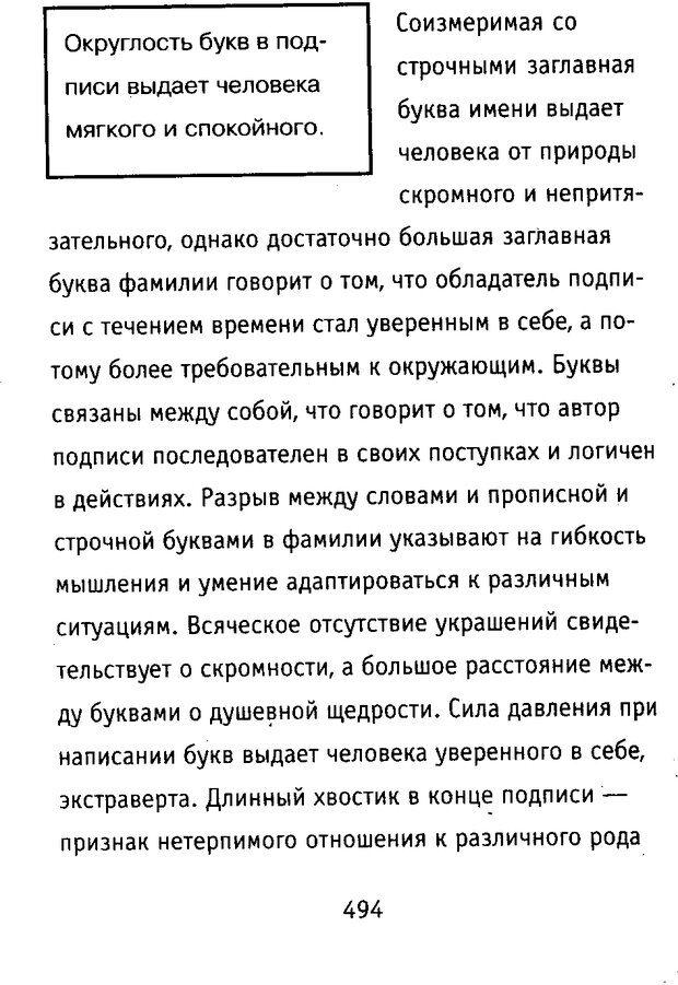 DJVU. Почерк и характер. Соломевич В. И. Страница 509. Читать онлайн