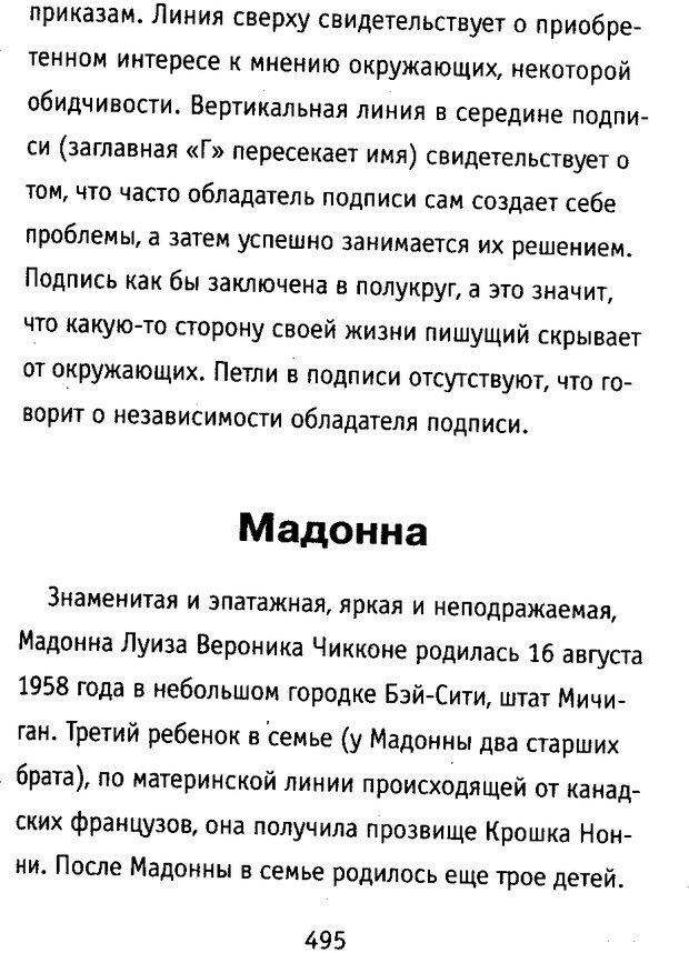 DJVU. Почерк и характер. Соломевич В. И. Страница 510. Читать онлайн