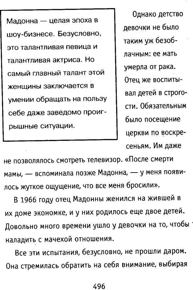 DJVU. Почерк и характер. Соломевич В. И. Страница 511. Читать онлайн