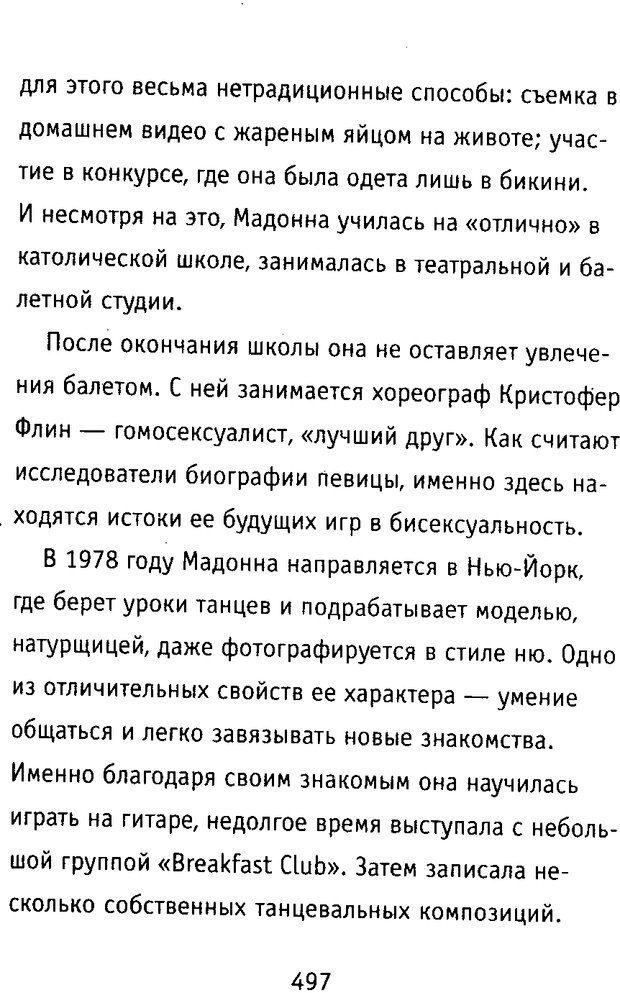 DJVU. Почерк и характер. Соломевич В. И. Страница 512. Читать онлайн