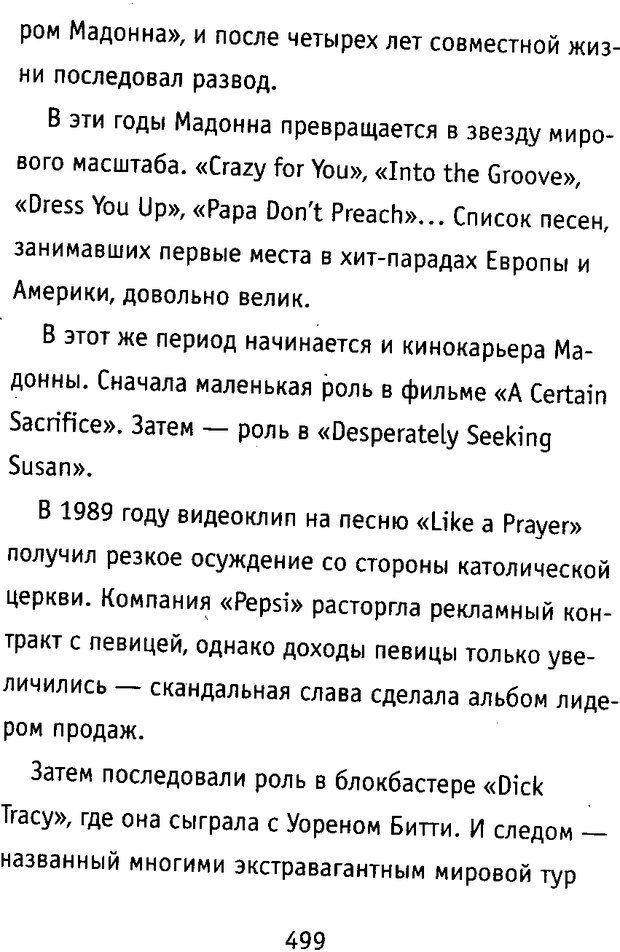 DJVU. Почерк и характер. Соломевич В. И. Страница 514. Читать онлайн
