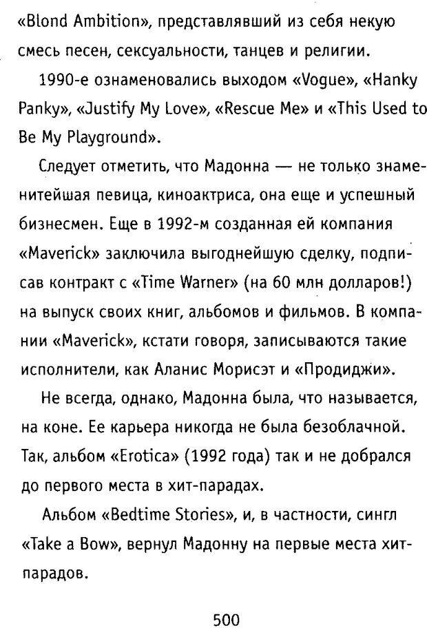DJVU. Почерк и характер. Соломевич В. И. Страница 515. Читать онлайн