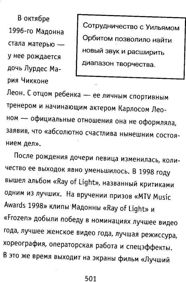 DJVU. Почерк и характер. Соломевич В. И. Страница 516. Читать онлайн