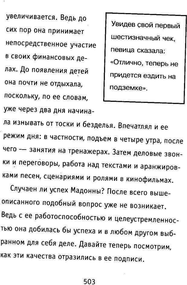 DJVU. Почерк и характер. Соломевич В. И. Страница 518. Читать онлайн