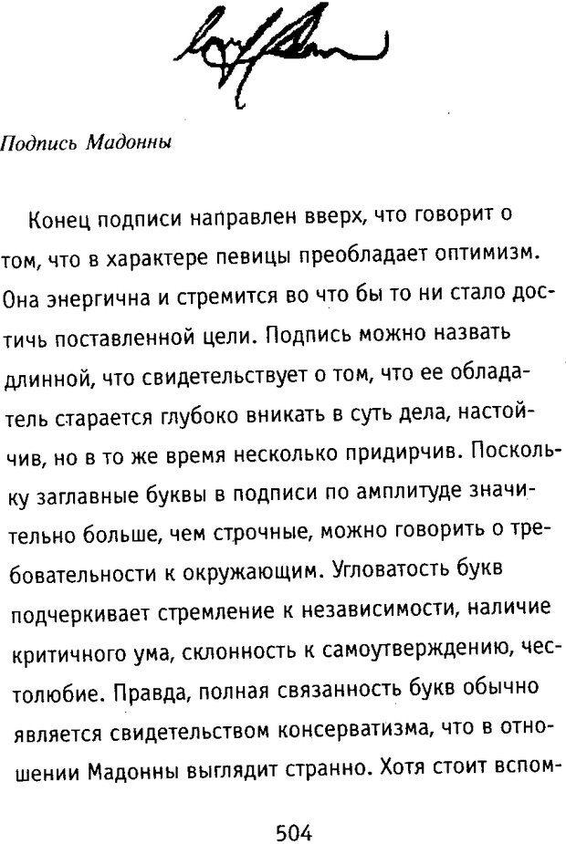 DJVU. Почерк и характер. Соломевич В. И. Страница 519. Читать онлайн