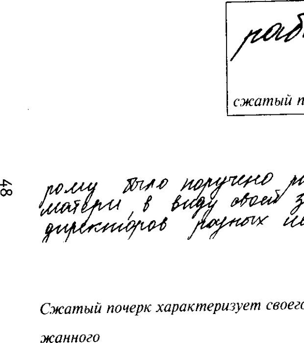 DJVU. Почерк и характер. Соломевич В. И. Страница 52. Читать онлайн