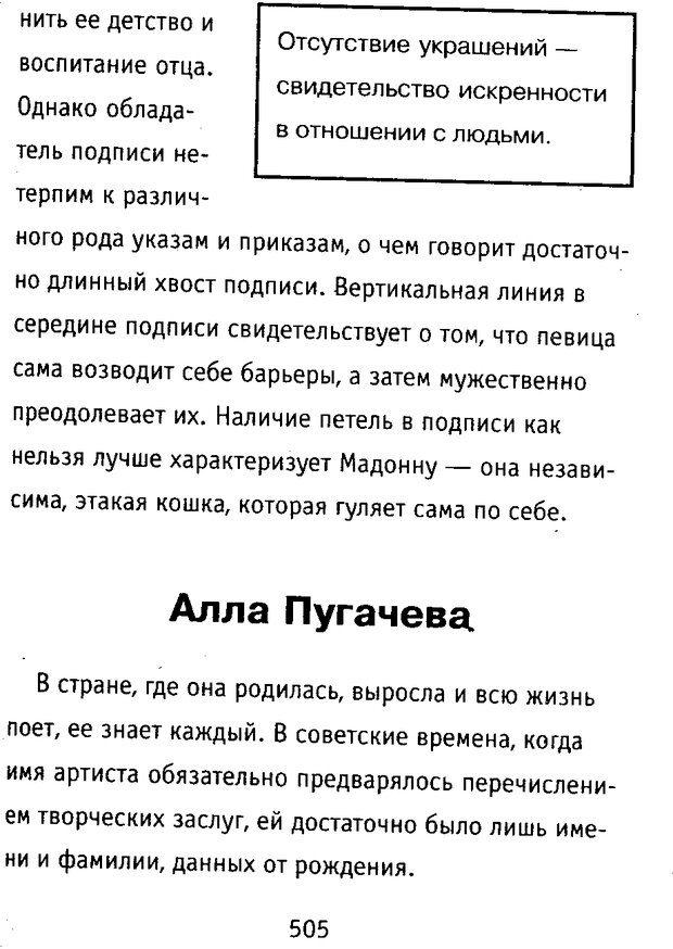 DJVU. Почерк и характер. Соломевич В. И. Страница 520. Читать онлайн