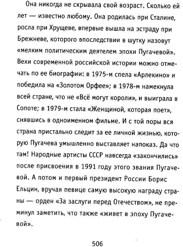 DJVU. Почерк и характер. Соломевич В. И. Страница 521. Читать онлайн