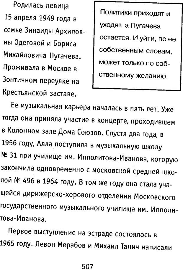 DJVU. Почерк и характер. Соломевич В. И. Страница 522. Читать онлайн
