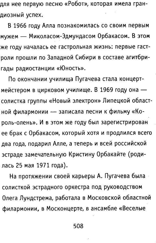 DJVU. Почерк и характер. Соломевич В. И. Страница 523. Читать онлайн