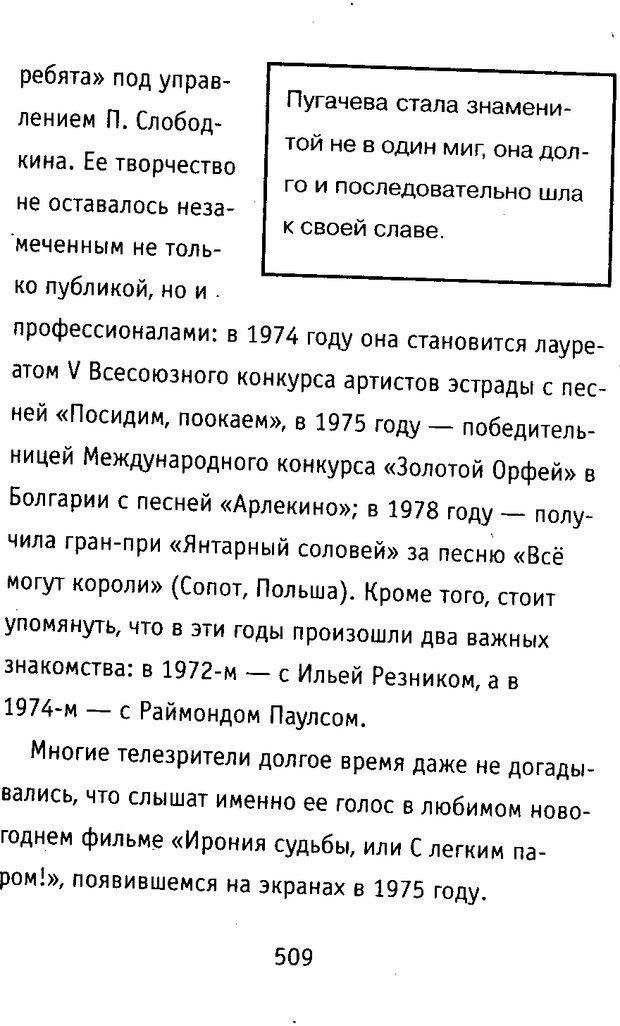 DJVU. Почерк и характер. Соломевич В. И. Страница 524. Читать онлайн