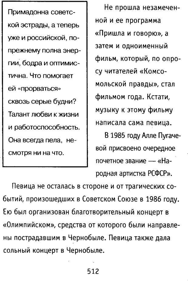 DJVU. Почерк и характер. Соломевич В. И. Страница 527. Читать онлайн