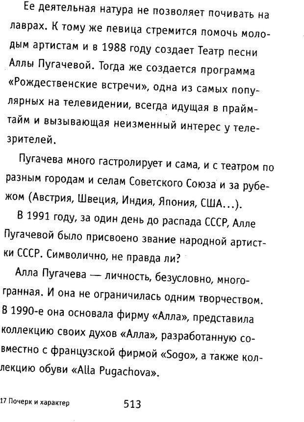 DJVU. Почерк и характер. Соломевич В. И. Страница 528. Читать онлайн