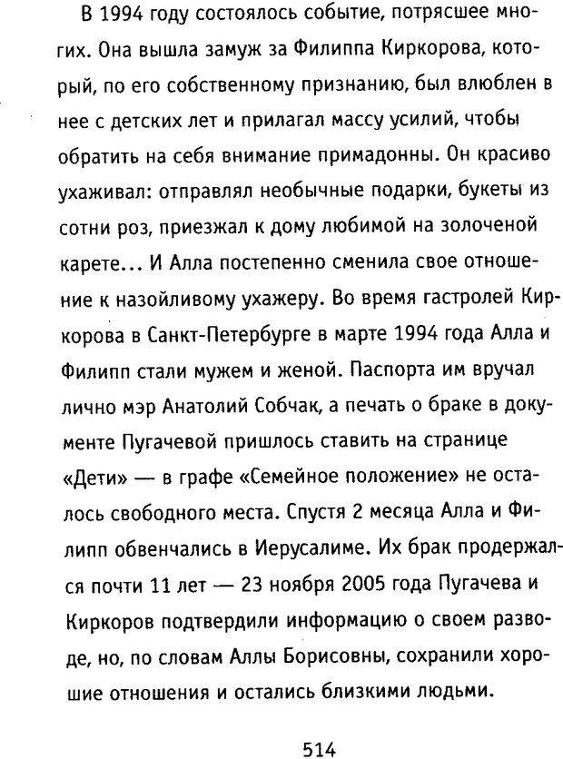 DJVU. Почерк и характер. Соломевич В. И. Страница 529. Читать онлайн